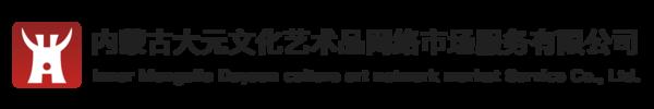内蒙古大元文化艺术品网络市场服务有限公司